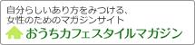 おうちカフェスタイルマガジン